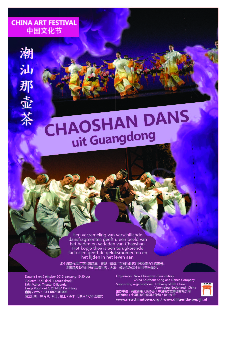 China Art Festival: Chaoshan Dans uit Guangdong